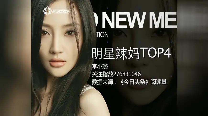 辣妈排位战:小S 徐熙娣竟只能排到第五位!还不如李小璐!