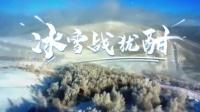 时政微纪录丨冰雪战犹酣