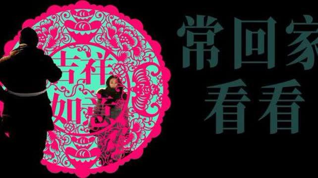【吉祥如意】发布主题曲MV《常回家看看》