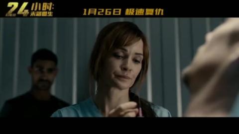 《24小时:末路重生》预告片