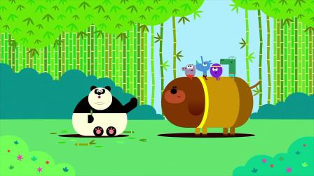 嗨道奇第一季:一起帮助大熊猫吧