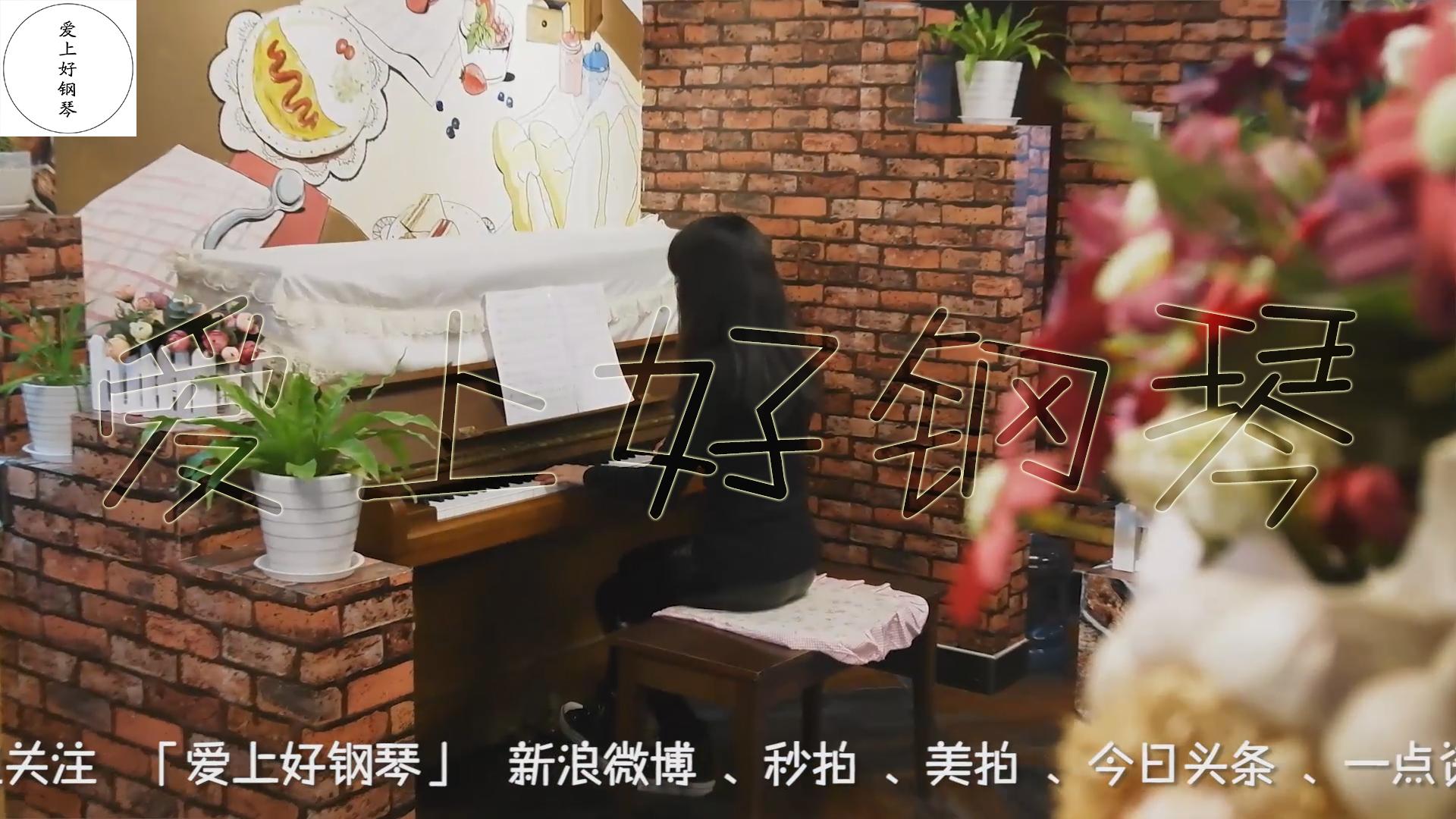 王源《因为遇见你》钢琴版