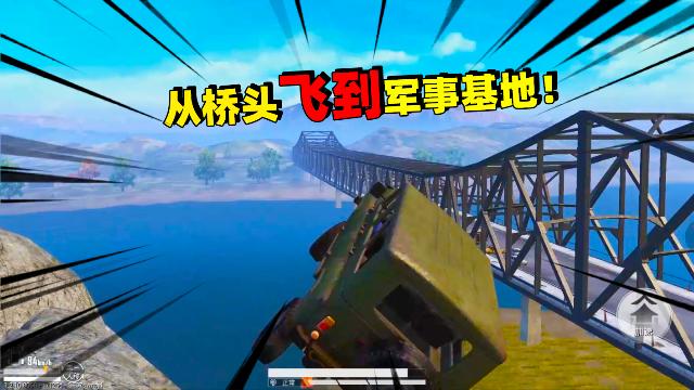 象昊解谜314:汽车开200多迈 从桥头直接飞到军事基地