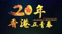 20年,香港正青春