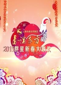 2015东方卫视春晚