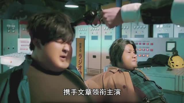 三分钟告诉你 包贝尔执导并主演的《胖子行动队》到底多好看