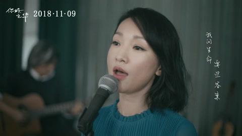 电影《你好,之华》曝主题曲MV 周迅时隔四年再开嗓吴青峰跨刀