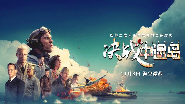 【决战中途岛】一睹航母群战轰炸太平洋