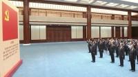 独家视频丨习近平带领党员领导同志重温入党誓词