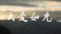 东风快递原创MV《大爱如光》