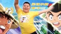 中国足球小将-童年回忆足球小将重制